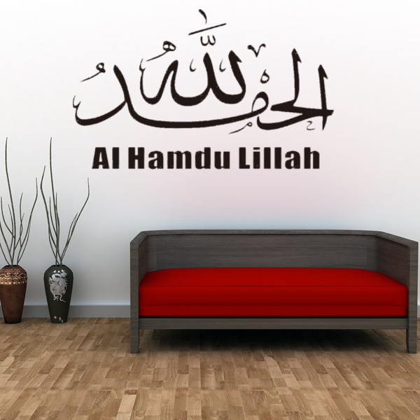 Removable Islamic Muslim Calligraphy Wall Sticker For Home