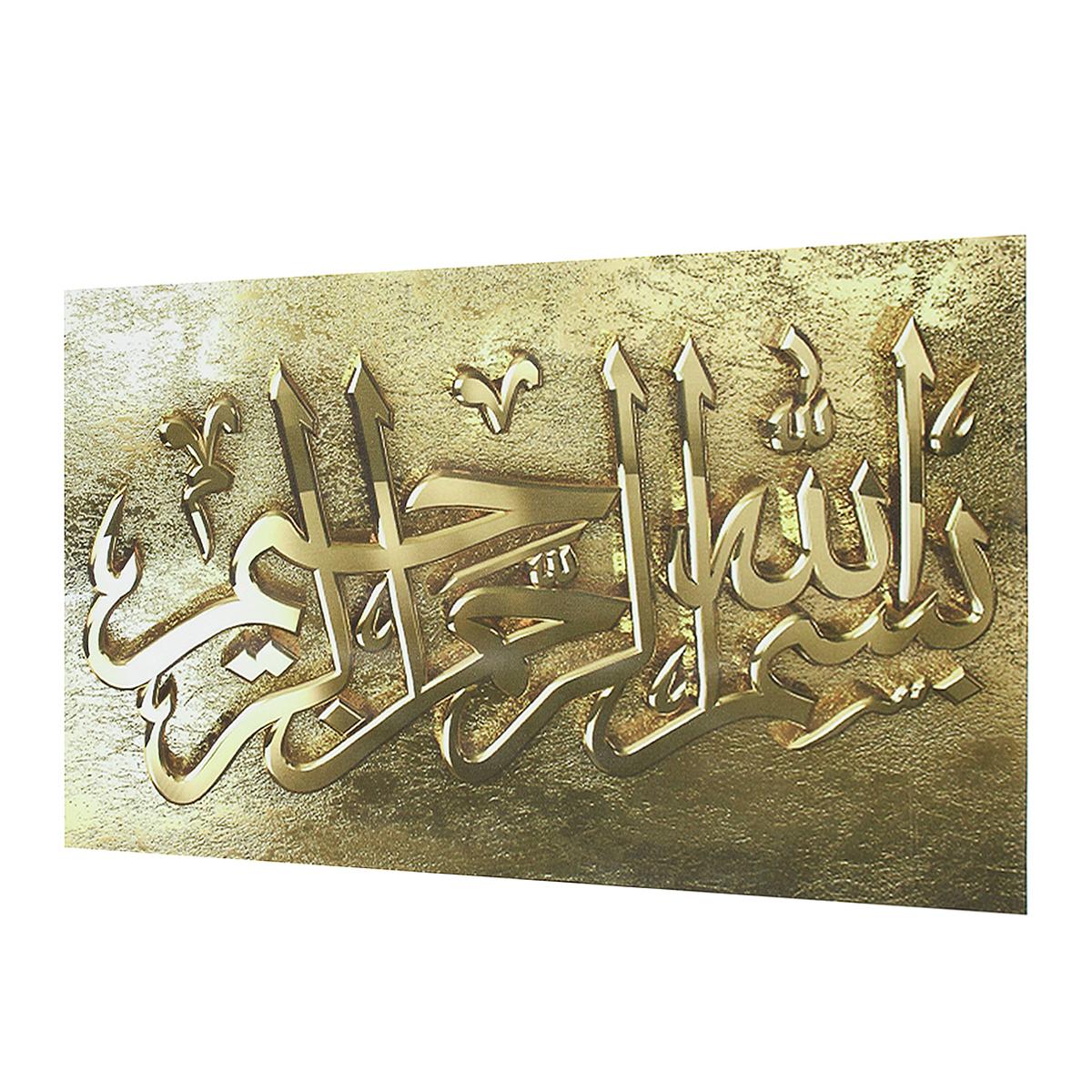 Arabic Calligraphy Bismillah Islamic Canvas Golden Print Wall Art Paintings Home Decor